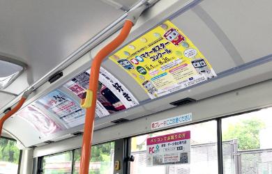 バスの車内広告の写真