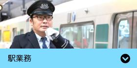 駅業務の先輩社員紹介