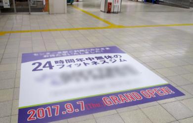 駅構内の床にある広告の写真