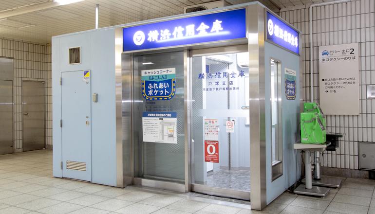 駅構内にある横浜信用金庫のATMの写真