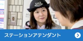 ステーションアテンダントの先輩社員紹介