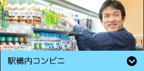 駅構内コンビニの先輩社員紹介
